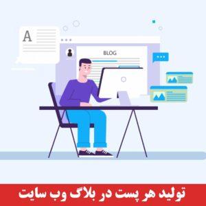 تولید هر پست در بلاگ وب سایت