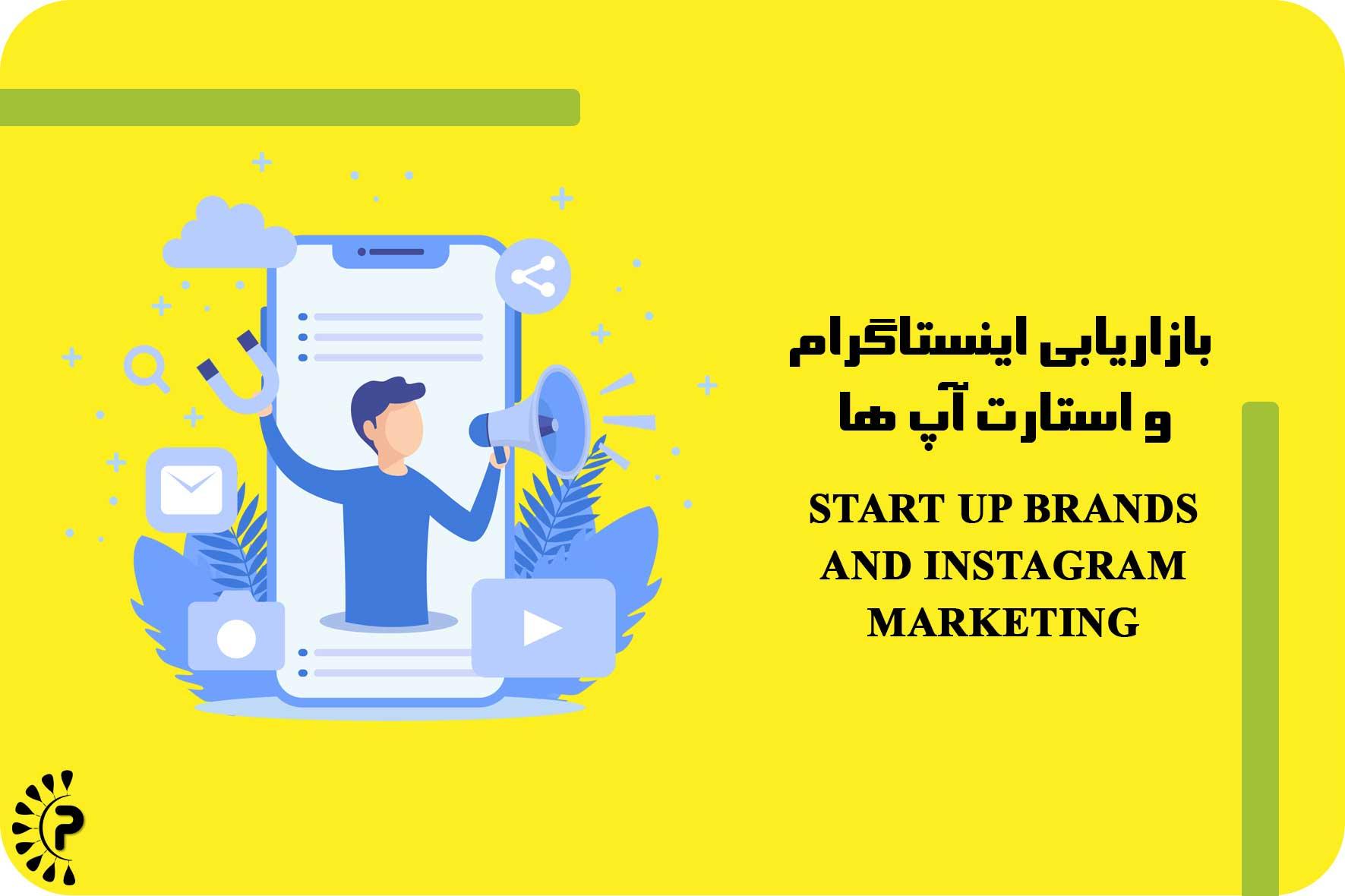 بازاریابی اینستاگرام و استارتاپها: