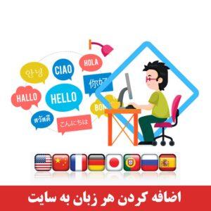 اضافه کردن هر زبان به سایت