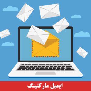 مدیریت،ارسال و آماردهی سرویس ایمیل مارکتینگ