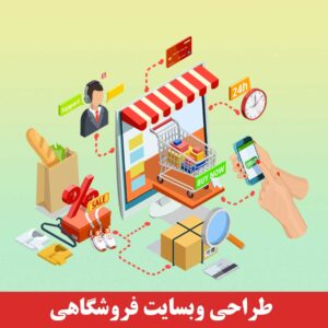 طراحی وب سایت فروشگاهی